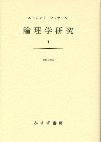 論理学研究 文庫化リクエスト
