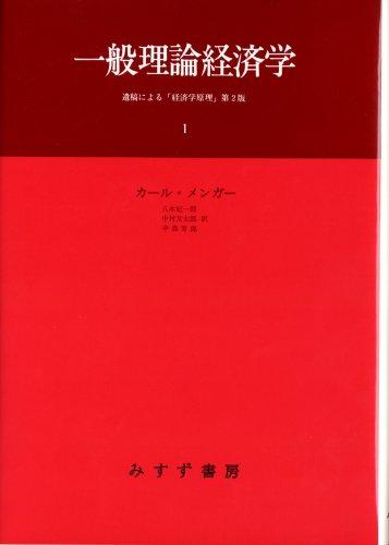 一般理論経済学 1・2 遺稿による「経済学原理」第2版