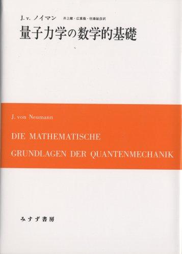 量子力学の数学的基礎