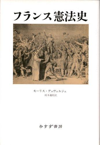 フランス憲法史