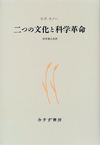 二つの文化と科学革命 第3版