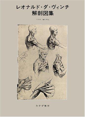 レオナルド・ダ・ヴィンチ解剖図集 新装版