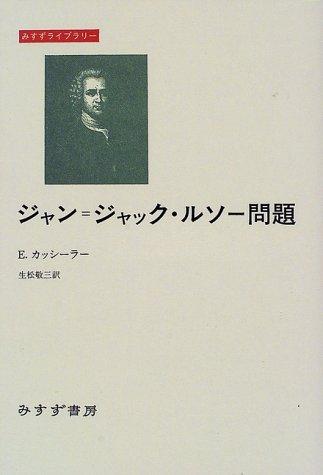 ジャン=ジャック・ルソー問題 みすずライブラリー第1期