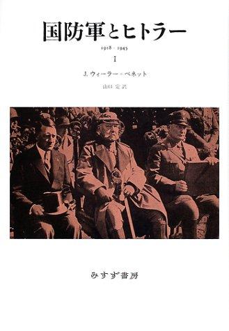 国防軍とヒトラー I 1918-1945 / 国防軍とヒトラー II 1918-1945