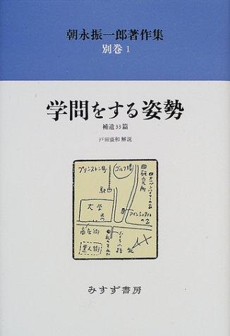 朝永振一郎著作集〈別巻1〉学問をする姿勢