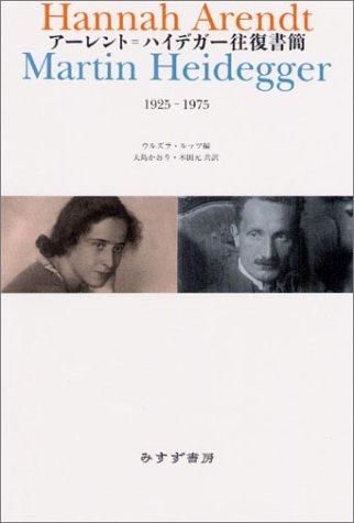 アーレント=ハイデガー往復書簡 1925-1975