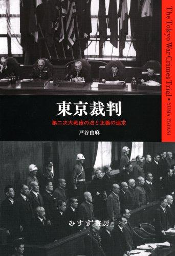 東京裁判 第二次大戦後の法と正義の追求
