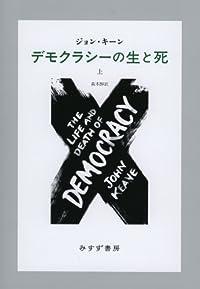 『デモクラシーの生と死』 by 出口 治明