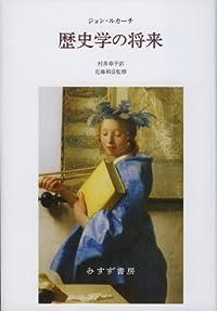 『歴史学の将来』by 出口 治明