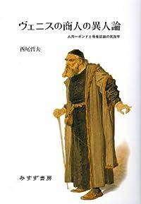 『ヴェニスの商人の異人論―人肉一ポンドと他者認識の民族学』by 出口 治明