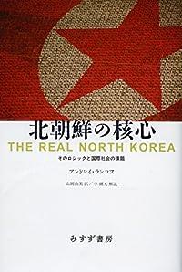 周到に計算された「狂人国家」というブランディング戦略 『北朝鮮の核心』