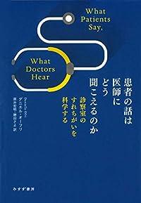 あらゆるコミュニケーションに応用できる方法論『患者の話は医師にどう聞こえるのか』