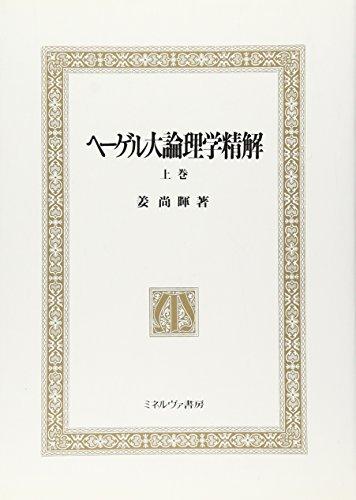 ヘーゲル大論理学精解 (全3巻)