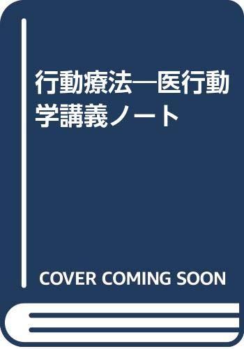 行動療法-医行動学講義ノート