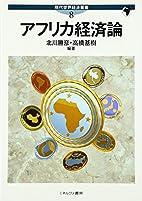 アフリカ経済論…