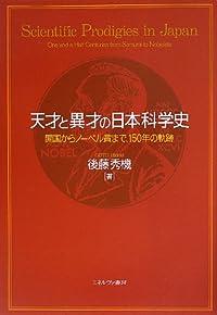 小ネタ付き ひとり通史の おもしろさ 『天才と異才の日本科学史』