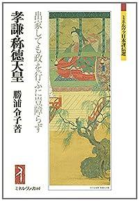 『孝謙・称徳天皇』by 出口 治明