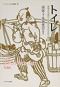 ウンコのうんちく、てんこ盛り 『トイレ 排泄の空間から見る日本の文化と歴史』