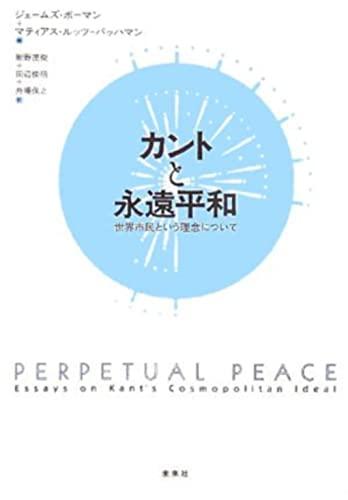 カントと永遠平和