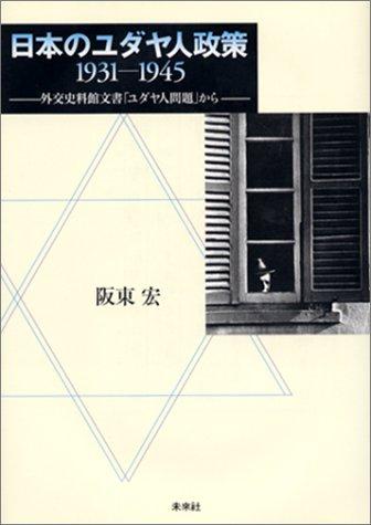 日本のユダヤ人政策 1931-1945 外交史料館文書「ユダヤ人問題」から