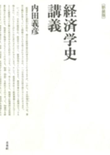 経済学史講義