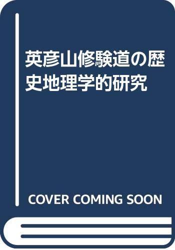 英彦山修験道の歴史地理学的研究