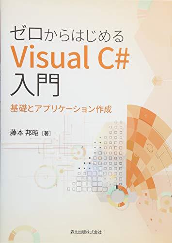 ゼロからはじめるVisual C#入門
