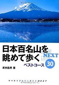 『日本百名山を眺めて歩く』 新刊超速レビュー