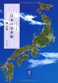 『日本の分水嶺』