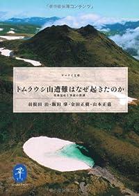 『トムラウシ山遭難はなぜ起きたのか』および夢中で本を読むことの危険について