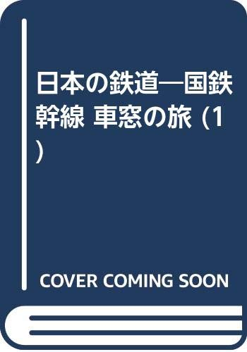 日本の鉄道全12巻
