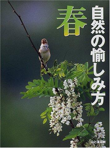 自然の愉しみ方 春