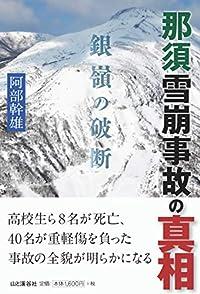 """高校生山岳部員たちの命を奪った雪崩事故は何故おきた """"那須雪崩事故の真相 銀嶺の破断"""""""