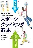 完全図解 スポーツクライミング教本 すべてのクライマー必読の教科書決定版