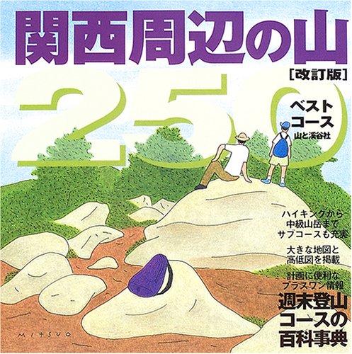 関西周辺の山250ベストコース 改訂版