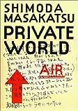 『PRIVATE WORLD』