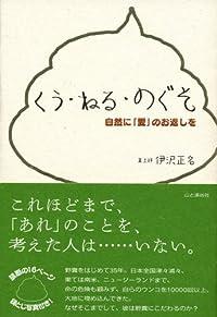 """HONZ活動記 ―3冊目 """"クーネル・ノ・グーソ""""―"""
