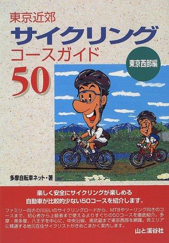 東京近郊サイクリングコースガイド50  東京西部編