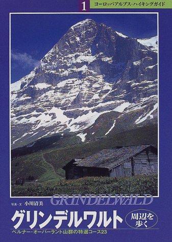 グリンデルワルト周辺を歩く―ベルナー オーバーラント山群の特選コース23