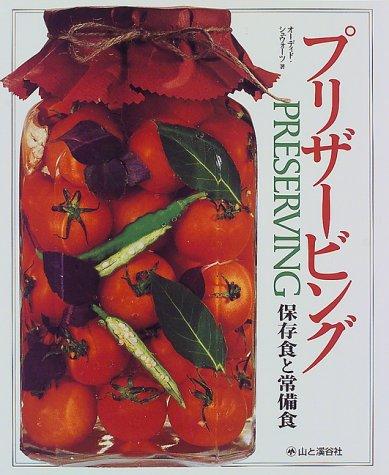 プリザービング -保存食と常備食