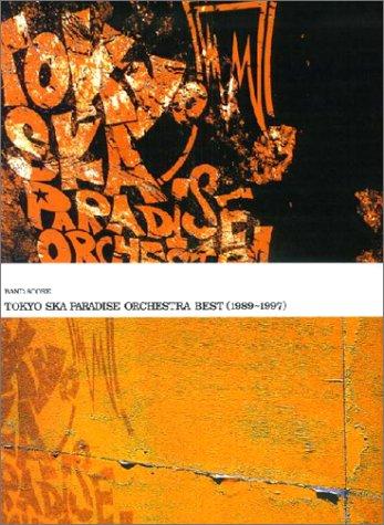 東京スカパラダイスオーケストラ ベスト 1989~1997 TOKYO SKA PRADISE ORCHESTRA BEST