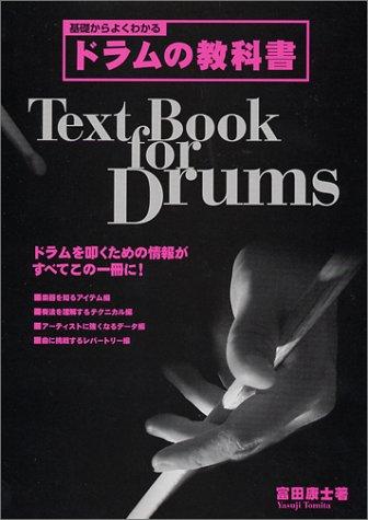 基礎からよくわかるドラムの教科書