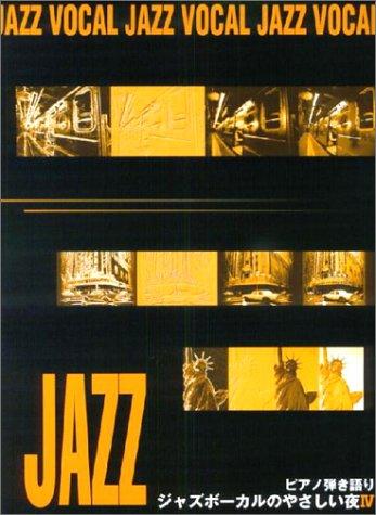 中・上級者向 ピアノ 弾き語り ジャズ ジャズボーカルのやさしい夜1~4