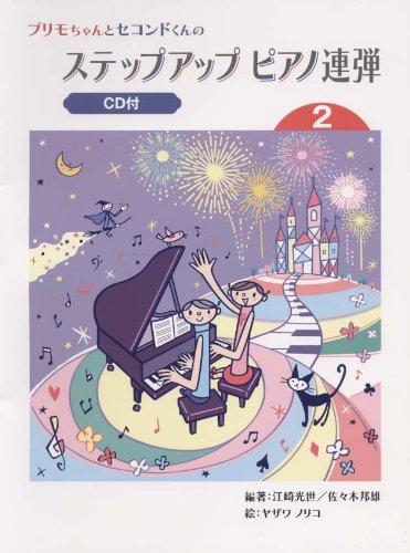 ステップアップピアノ連弾 (2)