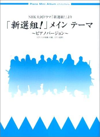 ピアノミニアルバム NHK大河ドラマ「新選組!」