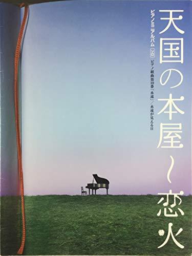 ピアノミニアルバム 天国の本屋~恋火