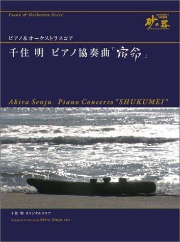ピアノアンドオーケストラススコア「千住明 ピアノ協奏曲『宿命』」2004(TBS・千住明オフィシャル) ([ ピアノ&オーケストラスコア])