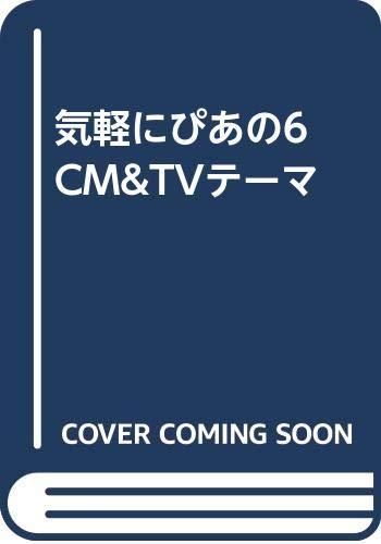 気軽にぴあの 6/CM & TVテーマ