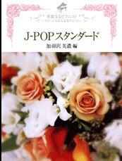 ピアノソロ華麗なるピアニストJ-POPスタンダード