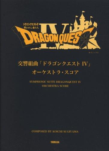 交響組曲「ドラゴンクエストⅣ」 オーケストラスコア